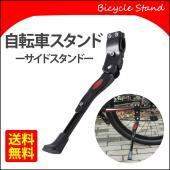 スタンドのない自転車に簡単に取り付けができる、サイドスタンド。  チェーンステーに固定して取り付けて...