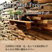 <セラオールドトゥリー600×300角>  DIY・リノベーションの壁材として最適な古木シート。 月...
