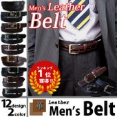 【Belt】 本革 メンズベルト デザイン豊富! 2カラーより選ぶベルト  バックルのタイプ(スライ...
