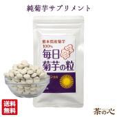 熊本県産の菊芋だけを使って作ったサプリメントです。 1粒の99%が菊芋でできています(※そのため若干...