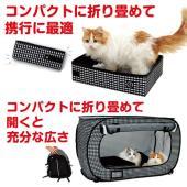 メーカー:猫壱 品番:DC-0001-01 帰省・お出かけ、災害時の備えにペットのためのポータブルケ...