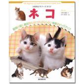 メーカー:誠文堂新光社 品番:誠文堂 飼育の前に絶対知らなければならない情報をピックアップ!猫の飼い...