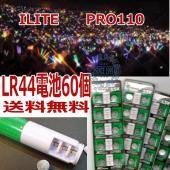 ターンオン/プロ110 /ネオンスティック/キングブレード ILITE/コンサート用予備電池  仕 ...