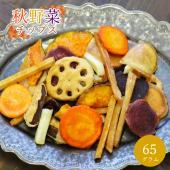 【ポイント】 秋野菜を7種類詰合せました♪ さつま芋3種類に、香り豊かな椎茸など、まるで野菜ソテーの...