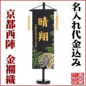 間口:20 奥行き:10 高さ:56.5cm (飾り台設置時) 幅15×高さ41cm (旗のみのサイ...