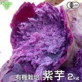 健康な土で育った地球畑の紫芋。 濃い紫芋が特徴の「パープルスイートロード」「ナカムラサキ」という品種...
