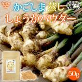 ◆鹿児島県産の生姜を、便利なパウダーに◆  鹿児島県産の有機生姜を、無添加・無着色でパウダーにしまし...