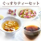[商品情報]  ●商品名:ぐっすりティーセット ●内 容 量: ・バラ茶 10g×1P ・苦丁茶 1...