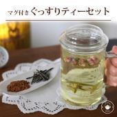 [商品情報]  ●商 品 名:マグ付きぐっすりティーセット ●内 容 量:・ガラス茶こし付きマグカッ...