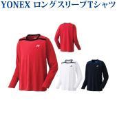ヨネックス ロングスリーブTシャツ 16328メンズ 2018SS バドミントン テニス ソフトテニ...