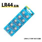 Vinnic LR44ボタン電池。L1154F AG13 互換。10個入り。  ライブ コンサートに...