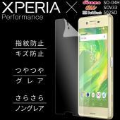 商品名称  Xperia X Performance SO-04H SOV33 液晶保護フィルム  ...