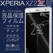 商品名称 Xperia XZ2 液晶保護フィルム  適応機種 Xperia XZ2 SO-03K X...