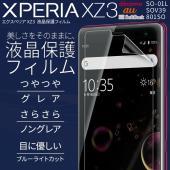 商品名称 Xperia XZ3 SO-01L SOV39 液晶保護フィルム  適応機種 Xperia...