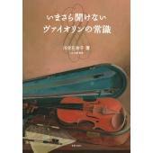 音楽之友社いまさら聞けないヴァイオリンの常識【音楽書】