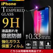 当店でiPhoneケースをお買い上げの方限定で硬度9Hの強化ガラスフィルムを格安価格で提供いたします...