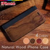 【高級感あふれる質感】 自然が生み出す美しい木目をお楽しみ頂ける天然木素材を使用。 【マグネット機能...