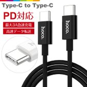 Type-C to Type-C。多機能ケーブル。 【PD(Power Delivery)対応】 最...