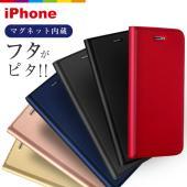 新色ブラック・レッド追加! しっとりとした、本革のような肌触り。高品質PUレザーの手帳型iPhone...