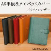 【日本職人仕上げ Antique】 <br> <br> A5サイズ 手帳&メ...