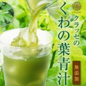 阿蘇山麓で無農薬栽培した桑の葉を100%使用  無添加のおいしい青汁