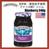 ■スマッカーズ ブルーベリー ジャム 340g ブルーベリーの果肉を含んだ定番のフレーバー。保存料・...