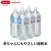 ・名称:ボトルドウォーター ・原材料:水 ・内容量:1ケース 2L×6本入り ・栄養成分 (100m...
