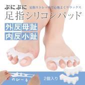心地よくリラックス!  ・使用方法 素足に直接セットして、靴下を履きます。左右の区別がございます。 ...