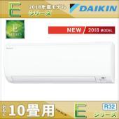 ■メーカー:ダイキン エアコン ■機種名:2018年モデル Eシリーズ ■適用畳数:おもに10畳用 ...
