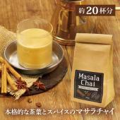 CTC製法(丸い粒状の茶葉)に仕上げたアッサム茶葉に 4種のスパイス「シナモン、カルダモン、クローブ...