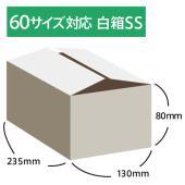 梱包資材や通販用に最適な段ボールです。60サイズ以下で綺麗で作業しやすい構造の化粧箱/白ダンボールに...
