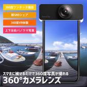 ■その他 タブレット スマホ と使いたい android iphone iphone8 対応 レンズ...