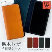 対応機種:iPhone8 / iPhone7 / iPhone6 / iPhone6s 素材:牛革 ...