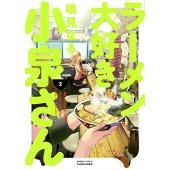 クールで無口、他人と馴れ合わないミステリアスな女子高生・小泉さん 彼女は、日ごと美味しいラーメンを求...
