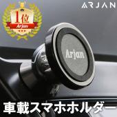 Arjan アルジャン  スマホホルダー 車載スタンド 車載用 滑り止め スマートフォン 自動車 タ...