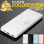 ArjanDio モバイルバッテリー 送料無料  ・品番 ARD-104 ・容量 10000mAh ...