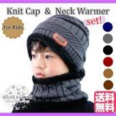 これからの季節にうれしいニット帽とネックウォーマーのセットです。 2点とも裏起毛でやわらかくとっても...