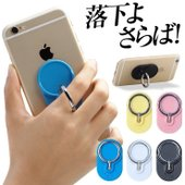 もう、iPhone、スマホは落とさない!スマホの背面にフィンガーリングを取り付けできる「iAMK フ...