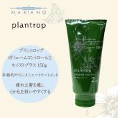 ■商品名 ナカノ プラントロップ ボリュームコントロール2 モイストプラス   50種類の植物エッセ...