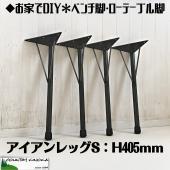 ハンドメイドにて製作している鉄の素材を生かしたベンチ脚です。 4本セット。 DIYでのテーブル、机作...