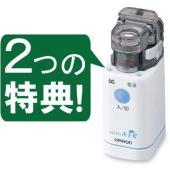 携帯性に優れ、周りを気にせず吸入ができるオムロン社製メッシュ式ネブライザー「NE-U22」です。
