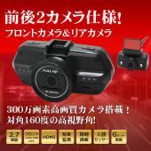 ●2カメラドライブレコーダー ●超高画質 ●リアカメラ付 ●HD高画質&常時録画! ●一体型デザイン...