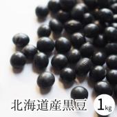 ふっくらと煮た黒大豆のつややかな黒が 華やかな料理に彩りを添える♪  ■黒豆の効能 黒豆には、抗がん...