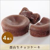 商品名:郡山 生チョコケーキ 4個入 内容量:4個袋入 アレルギー原材料:小麦、卵、乳 原材料:生チ...