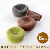 商品名:郡山 生チョコ・ごまチョコ・抹茶詰合せ 8個入 内容量:8個箱入(生チョコ4個、ごまチョコ2...