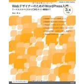商品名:WebデザイナーのためのWordPress/ワードプレス入門3.x対応(BooksforWe...