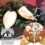 ◆京漬物の冬ギフト◆もう一つの京都の冬の味、すぐき漬。塩だけを使い、昔ながらの方法で乳酸発酵させてい...