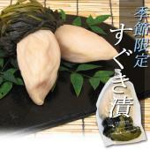 ◆冬の京漬物◆もう一つの京都の冬の味、すぐき漬。塩だけを使い、昔ながらの方法で乳酸発酵させています。...