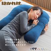 眠り製作所の抱かれ枕[人気モデル] ご自宅でファーストクラスの寝心地を。アーチピローFUN『ファン』...