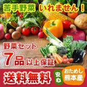お一人暮らしや少人数ご家族向けの小盛野菜セットです。 熊本・九州産の使いやすい定番野菜を7品以上、ク...
